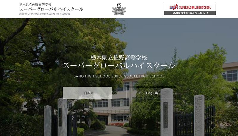 栃木県立佐野高等学校 スーパーグローバルハイスクール